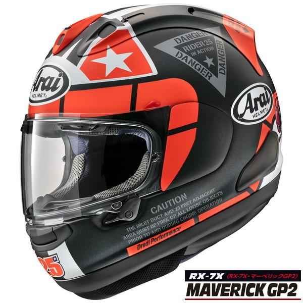 アライ RX-7X MAVERICK GP2 【XLサイズ】 M・ビ ニャーレス選手 レプリカモデル フルフェイスヘルメット