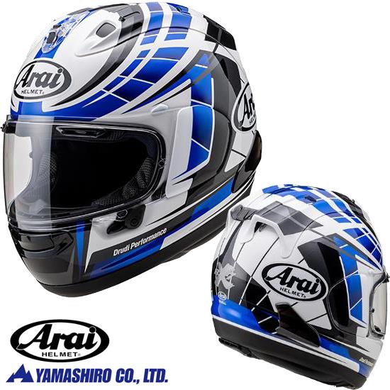 【送料無料】【XL(61-62cm)】  アライ×山城 RX-7X PLANET(プラネット) 【BLUE XLサイズ】 フルフェイスヘルメット