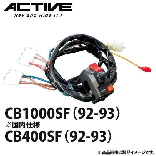 CB1000SF(92-93) ※国内仕様・CB400SF(92-93) アクティブ ハンドルスイッチ TYPE-1