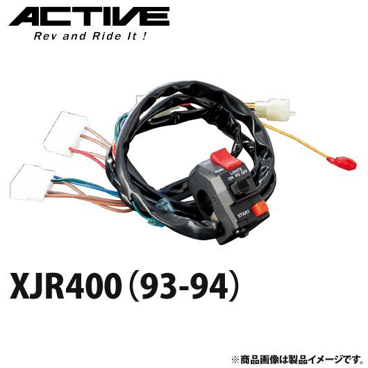 XJR400(93-94) アクティブ ハンドルスイッチ TYPE-1