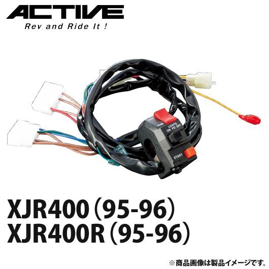 XJR400(95-96)・XJR400R(95-96) アクティブ ハンドルスイッチ TYPE-1