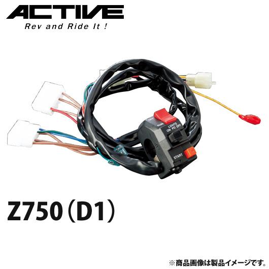 Z750(D1) アクティブ ハンドルスイッチ TYPE-1