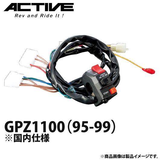 GPZ1100(95-99) ※国内仕様 アクティブ ハンドルスイッチ TYPE-1
