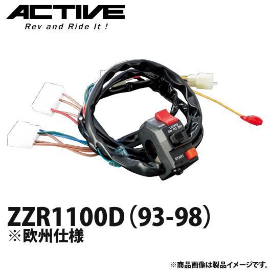 ZZR1100D(93-98) ※欧州仕様 アクティブ ハンドルスイッチ TYPE-1