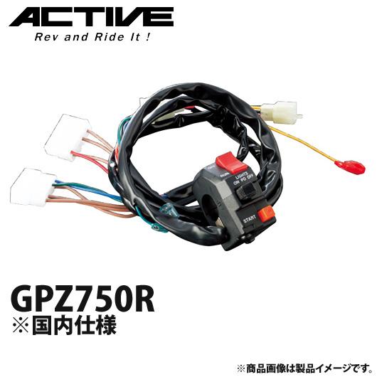 GPZ750R ※国内仕様 アクティブ ハンドルスイッチ TYPE-1