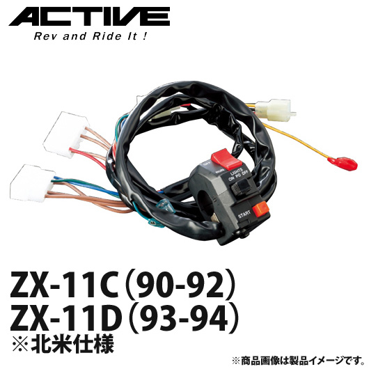 ZX-11C(90-92)・ZX-11D(93-94) ※北米仕様 アクティブ ハンドルスイッチ TYPE-1