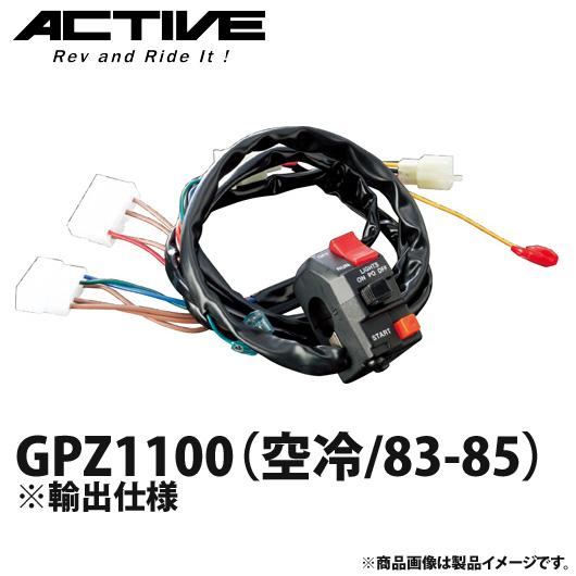 GPZ1100(空冷/83-85) ※輸出仕様 アクティブ ハンドルスイッチ TYPE-1