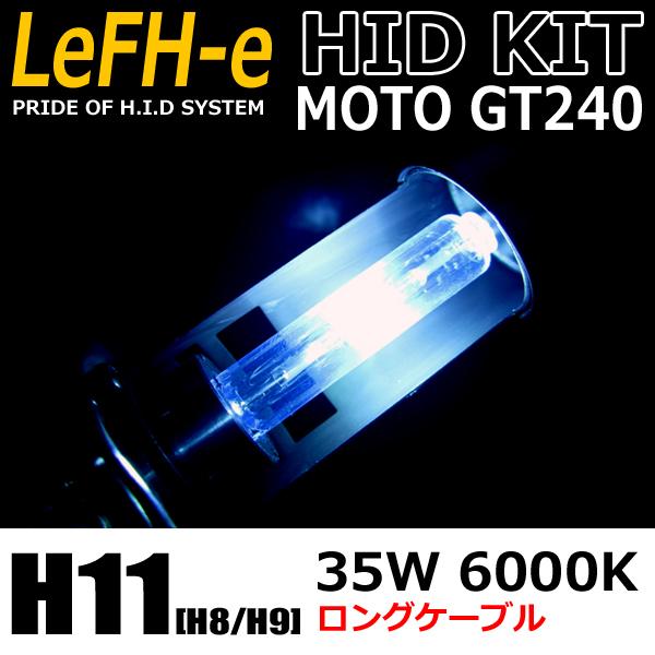 LeFH-e(リーフィー) GT240 HIDキット H11(H8/H9) 35W 6000K ロングケーブル
