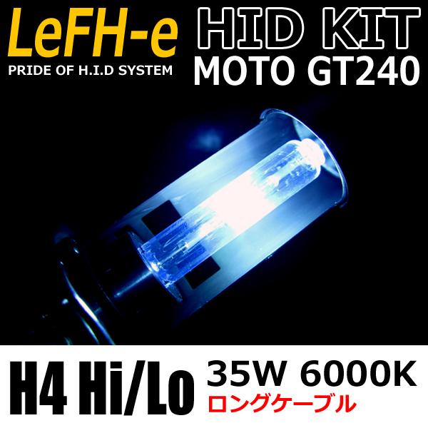 LeFH-e(リーフィー) GT240 HIDキット H4 Hi/Lo切替式 35W 6000K ロングケーブル