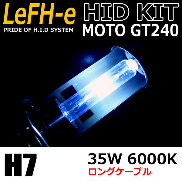 LeFH-e(リーフィー) GT240 HIDキット H7 35W 6000K ロングケーブル