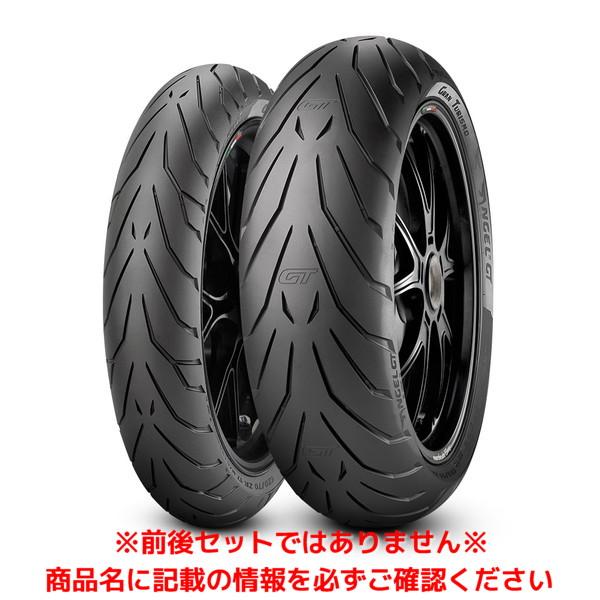 ピレリ ANGEL GT(190/50 ZR 17 M/C (73W) TL) リア エンジェルGT オートバイ用 スポーツツーリングタイヤ 2317700