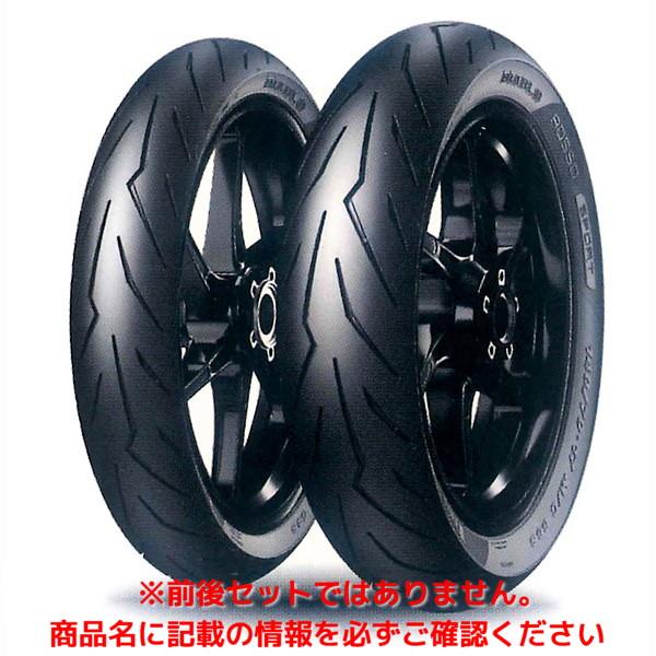 ピレリ DIABLO ROSSO SPORT(130/70 - 17 M/C 62S TL) リア ディアブロ ロッソスポーツ オートバイ用 スポーツツーリングタイヤ 3614500