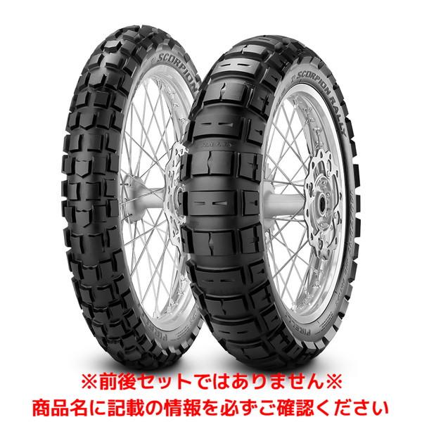 ピレリ SCORPION RALLY(130/80 - 17 M/C 65R M+S ???) リア スコーピオン ラリー オートバイ用 トレール オン・オフタイヤ 2803800
