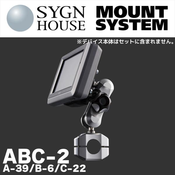 サインハウス マウントシステム ABC-2 Zumo/MCN/XR430MC ホルダー&アーム&ベースセット 00075479