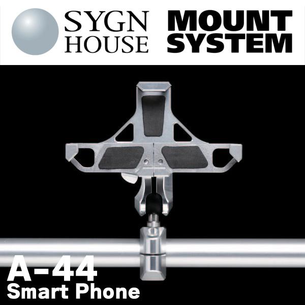 サインハウス マウントシステム A-44 ホルダー スマートフォン ユニバーサルホルダー タイプ3 00077818