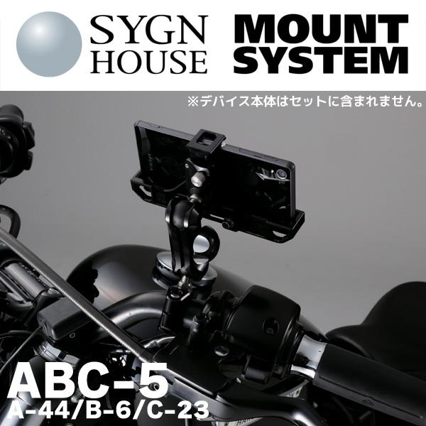 サインハウス マウントシステム ABC-5 スマートフォン ユニバーサルホルダー φ1インチ(限定ブラック) ホルダー&アーム&ベースセット 00078339