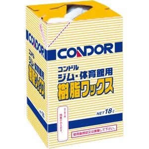 山崎産業 コンドル ジム・体育館用樹脂ワックス C101-18LX-MB【843-1198】