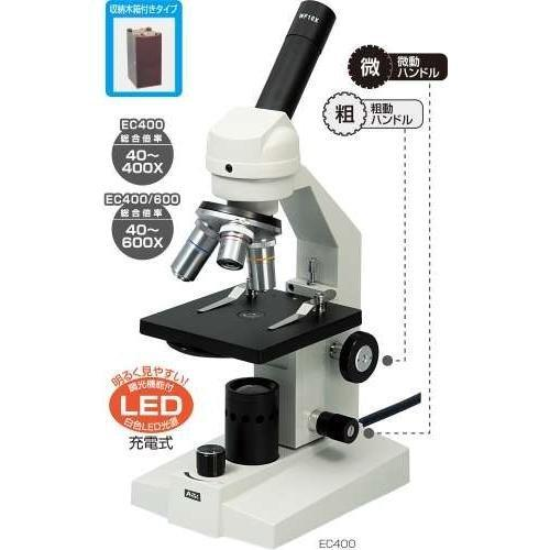 アーテック 9972 生物顕微鏡 EC400/600(木箱付)【smtb-s】