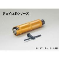 サンフレックス ジョイロボシリーズ ロータリーGヘッド H-036 (3491bq)【smtb-s】