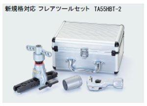 タスコ 20-1563 TASCO クイックハンドル式フレアツールセット TA55HBT-2【smtb-s】