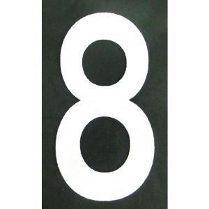 送料無料 新富士バーナー 新色追加 ロードマーキングシリーズ お金を節約 8 RM-108 ナンバーS