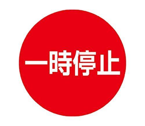 日本緑十字社 緑十字 DBS-4 一時停止 H1020×W850×D725 116134【smtb-s】