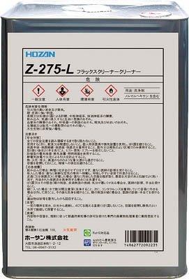 ホーザン HOZAN フラックスリムーバー 16L Z275L【smtb-s】