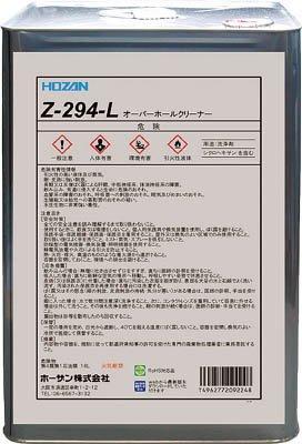 ホーザン HOZAN オーバーホールクリーナー 16L Z294L【smtb-s】