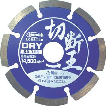 ロブテックス/エビ エビ ダイヤモンドホイール切断王 セグメントタイプ 180mm SA180【smtb-s】