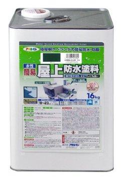 アサヒペン 水性簡易屋上防水塗料 16kg グリーン【smtb-s】