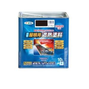 アサヒペン 水性屋根用遮熱塗料 10L スレートブラック【smtb-s】