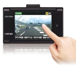 セルスター ドライブレコーダー GPSアンテナ内蔵 2.4インチタッチパネル Full HD画質 パーキングモード搭載 日本製3年保証モデル CSD-570FH【smtb-s】