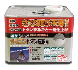 ニッペホームプロダクツ 高耐久シリコントタン屋根用 グレー 7kg【smtb-s】