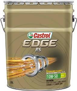 CASTROL(カストロール) Castrol カストロール EDGE RS 10W50 20L SM 10W50【smtb-s】