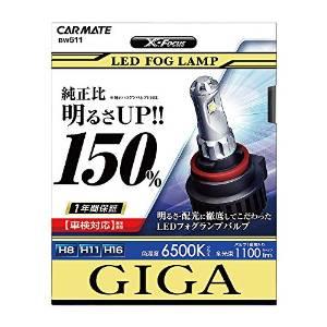 カーメイト(CARMATE) カーメイト LEDフォグX-FOCUS BW511 WH【smtb-s】