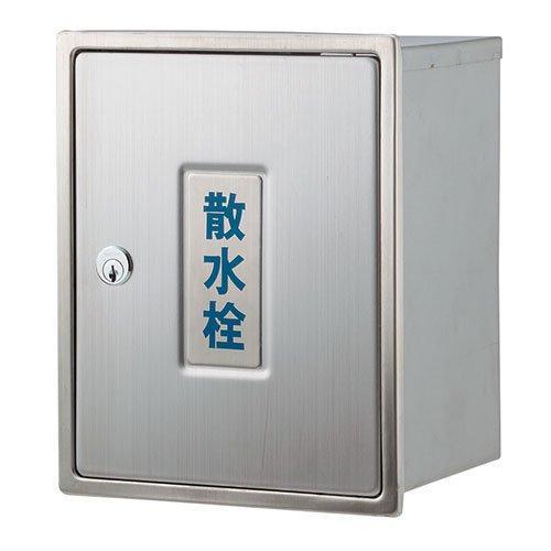 カクダイ 626-021 散水栓ボックス(カベ用・カギつき)【smtb-s】