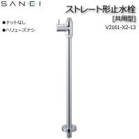 三栄水栓 SANEI ストレート形止水栓 V2161-X2-13 (1065627)【smtb-s】