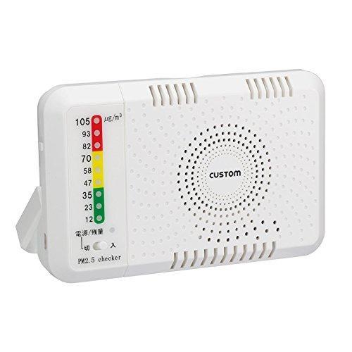 カスタム PM2.5チェッカー PM-2.5C【smtb-s】