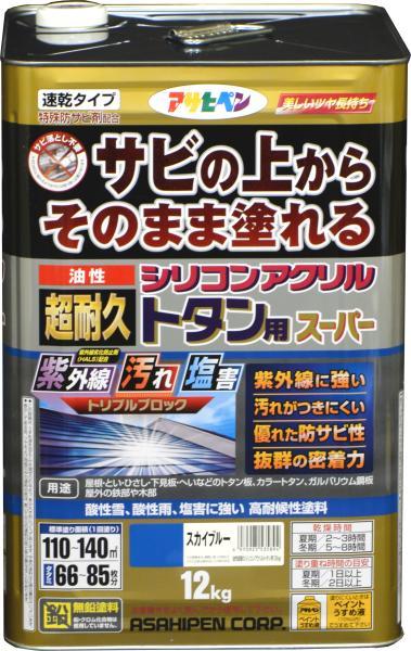 アサヒペン AP 油性超耐久シリコンアクリルトタン 12kgスカイブルー【smtb-s】