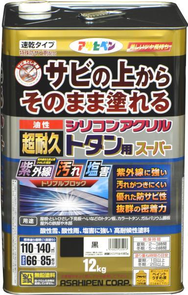 アサヒペン AP 油性超耐久シリコンアクリルトタン 12kg 黒【smtb-s】