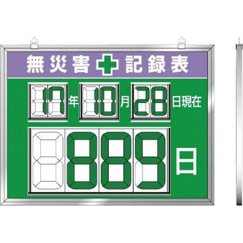 ユニット デジタル数字型無災害記録表 454×604×14厚 code:7374445【smtb-s】