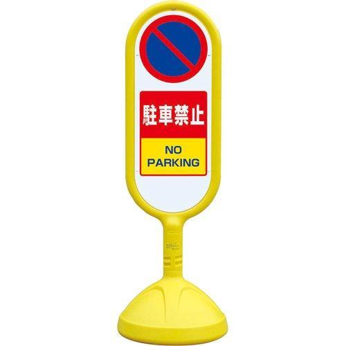 ユニット ♯サインキュート2(黄)片面 駐車禁止 code:8193844【smtb-s】