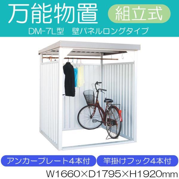 ダイマツ 万能物置 間口1600タイプ 壁パネルロングタイプ 組立式 DM-7L型 (1081506)【smtb-s】
