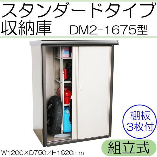 ダイマツ スタンダードタイプ収納庫 組立式 DM2-1675型 (1081504)【smtb-s】