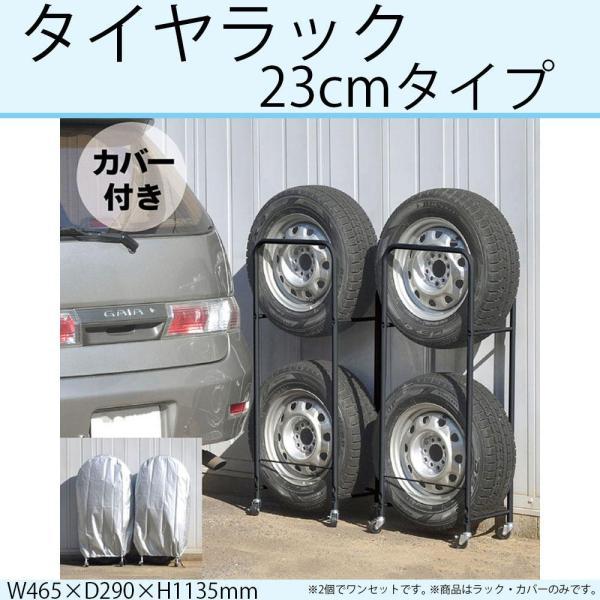 ダイマツ タイヤラック カバー付き 幅230mmまで収納 0824 (1081498)【smtb-s】