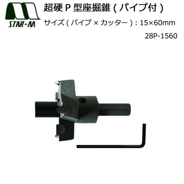 スターエム 超硬P型座掘錐(パイプ付)15×60 28P-1560 (1084610)【smtb-s】