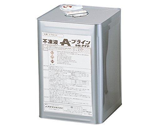 アズワン 不凍液(A-ブライン) SB-PFPNC20080330692-7993-01【smtb-s】
