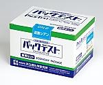 共立理化学研究所 パックテスト徳用セット KR-CN-21パック1-9595-22【smtb-s】