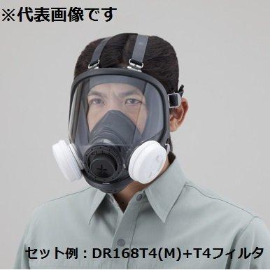 重松製作所 ナノマテリアル用防じんマスク DR168T4(M) 全面形タイプNCKB0519352-2885-01【smtb-s】