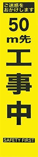 2362092仙台銘板 PXスリムカンバン 蛍光黄色高輝度HYS-09 50m先工事中 鉄枠付8184811【smtb-s】